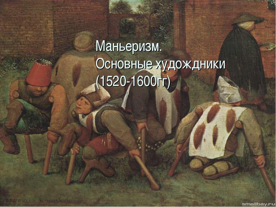 ) Маньеризм. Основные худождники (1520-1600гг)