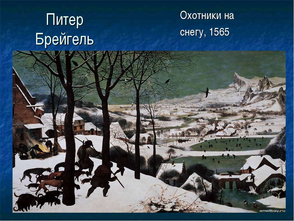 Питер Брейгель Охотники на снегу, 1565