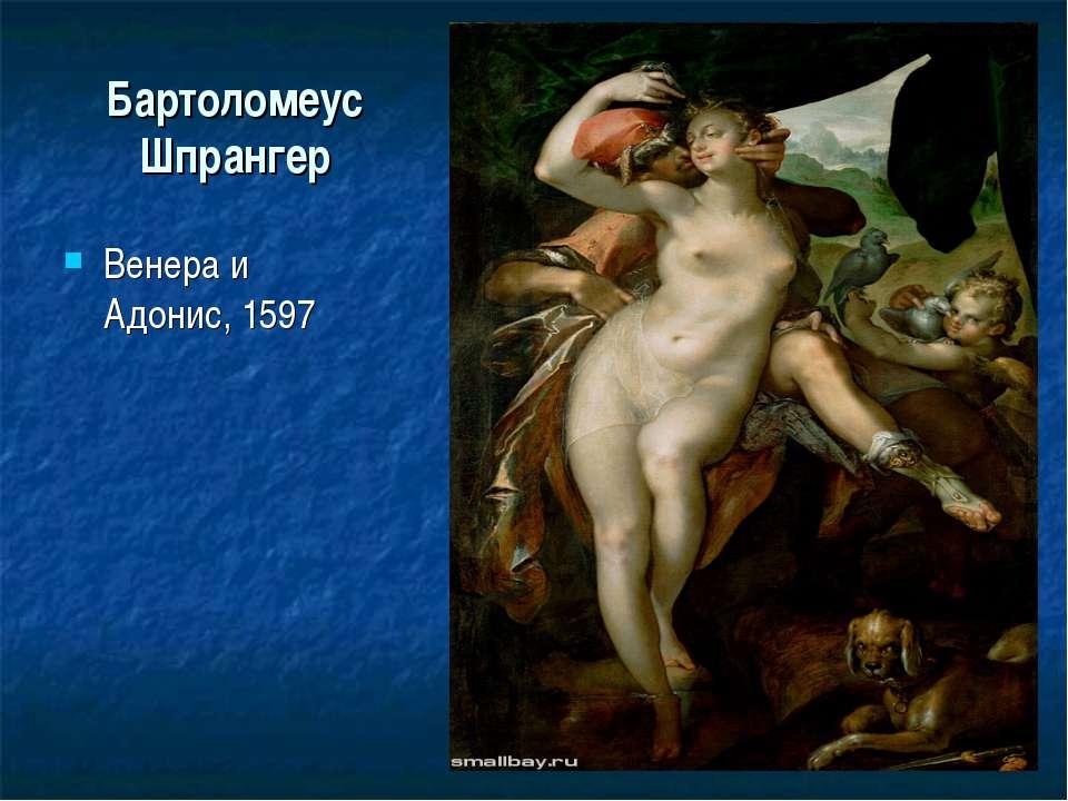 Бартоломеус Шпрангер Венера и Адонис, 1597