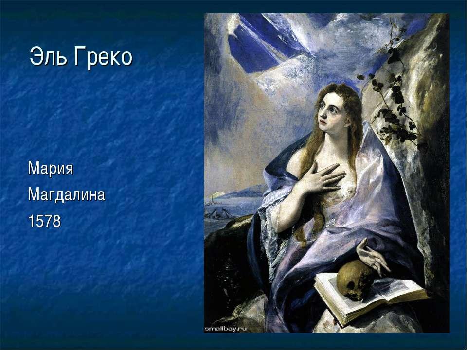Эль Греко Мария Магдалина 1578