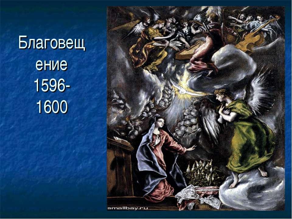 Благовещение 1596-1600