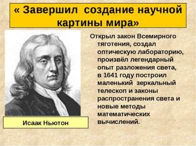 Открыл закон Всемирного тяготения, создал оптическую лабораторию, произвёл ле...