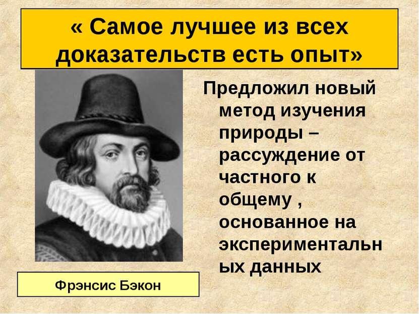 « Самое лучшее из всех доказательств есть опыт» Предложил новый метод изучени...