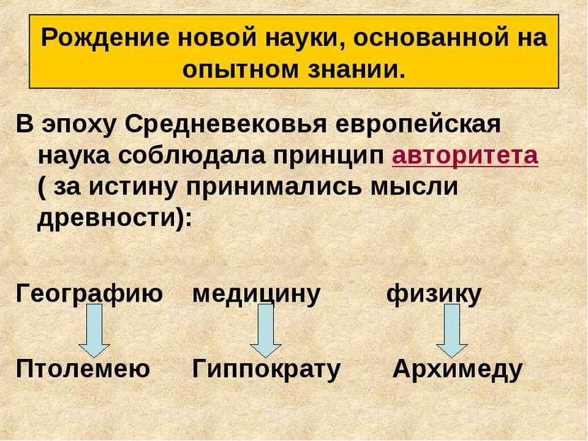 Рождение новой науки, основанной на опытном знании. В эпоху Средневековья евр...