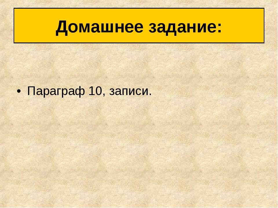 Домашнее задание: Параграф 10, записи.