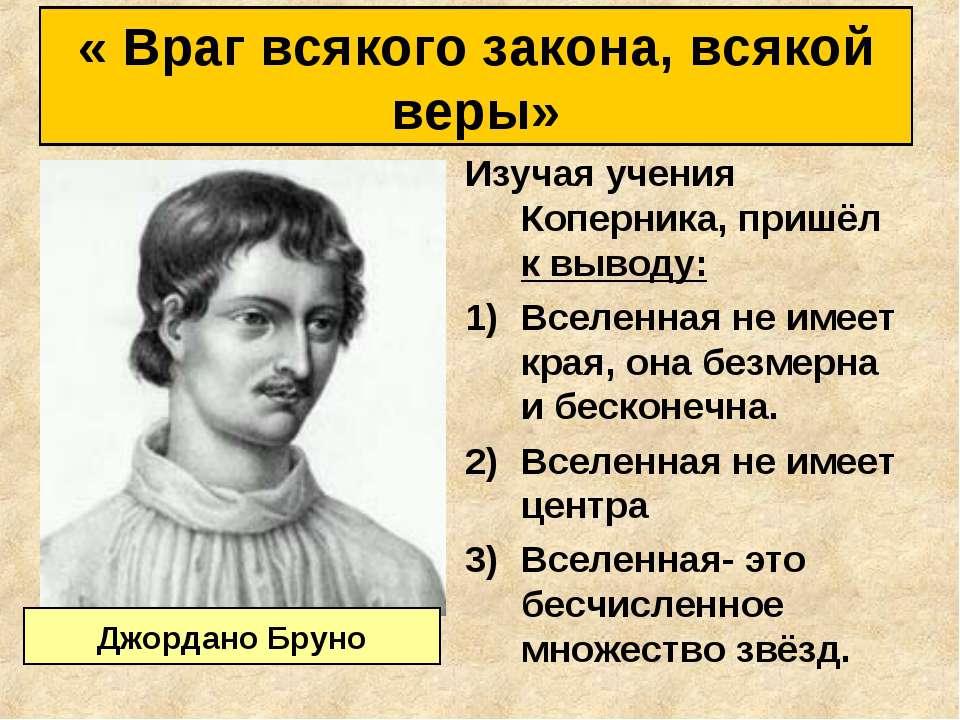 « Враг всякого закона, всякой веры» Изучая учения Коперника, пришёл к выводу:...
