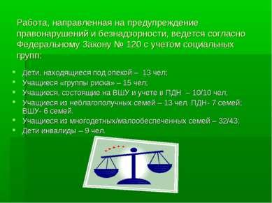 Работа, направленная на предупреждение правонарушений и безнадзорности, ведет...