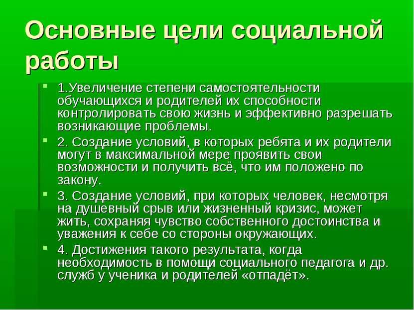 Основные цели социальной работы 1.Увеличение степени самостоятельности обучаю...