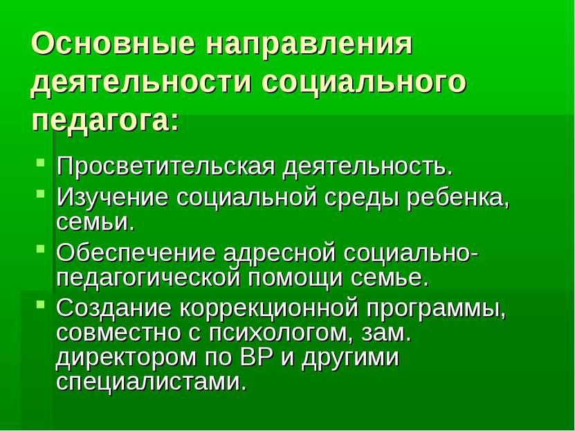 Основные направления деятельности социального педагога: Просветительская деят...