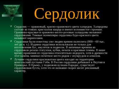 Сердолик Сердолик — оранжевый, красно-оранжевого цвета халцедон. Халцедоны со...