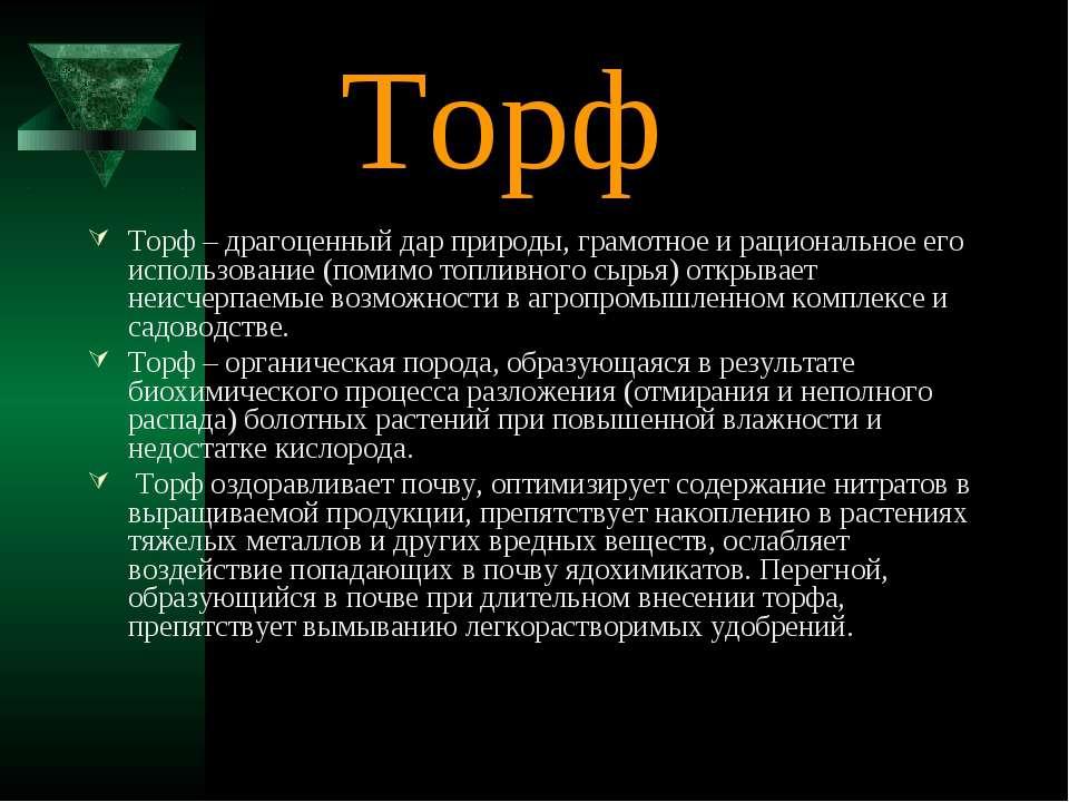 Торф Торф – драгоценный дар природы, грамотное и рациональное его использован...