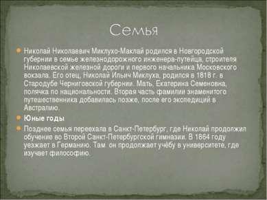 Николай Николаевич Миклухо-Маклай родился в Новгородской губернии в семье жел...
