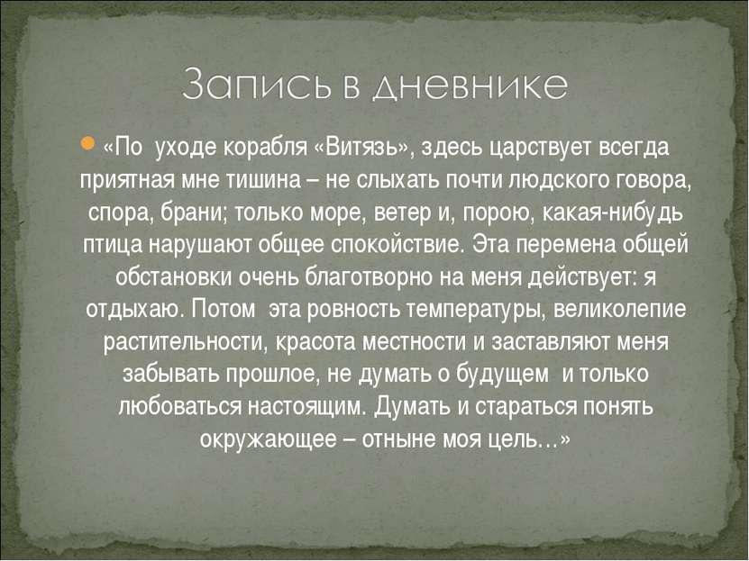 «По уходе корабля «Витязь», здесь царствует всегда приятная мне тишина – не с...