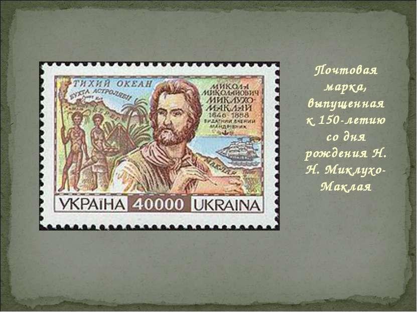 Почтовая марка, выпущенная к 150-летию со дня рождения Н. Н. Миклухо-Маклая
