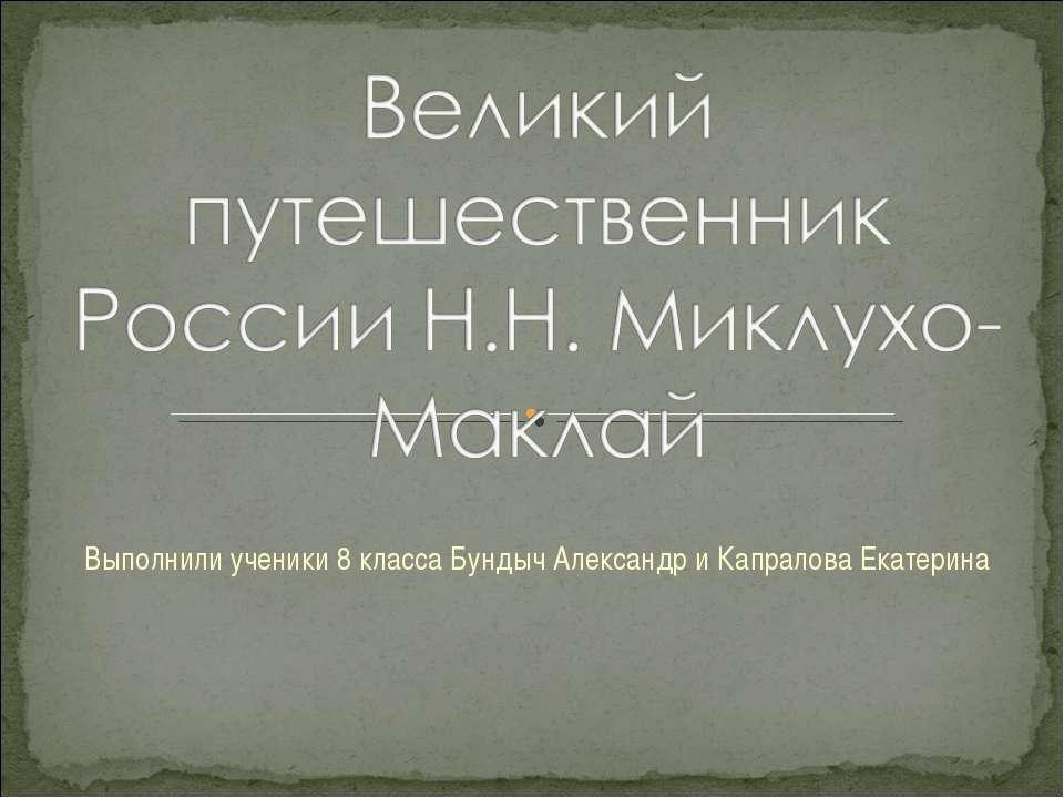 Выполнили ученики 8 класса Бундыч Александр и Капралова Екатерина