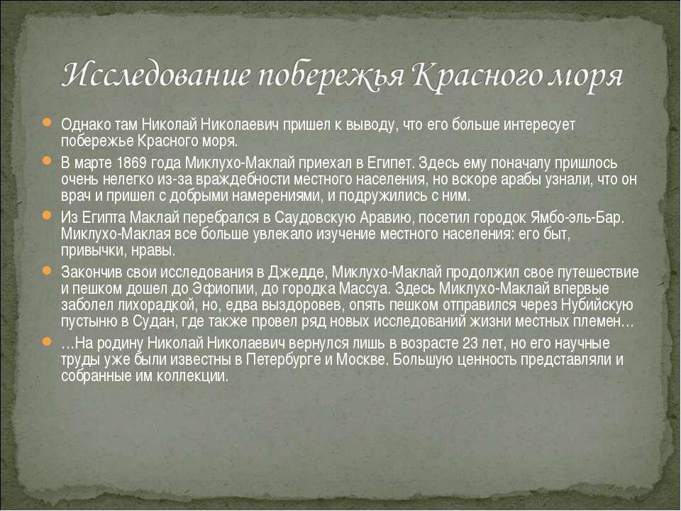 Однако там Николай Николаевич пришел к выводу, что его больше интересует побе...