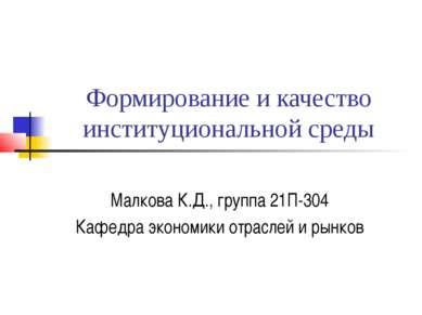Формирование и качество институциональной среды Малкова К.Д., группа 21П-304 ...