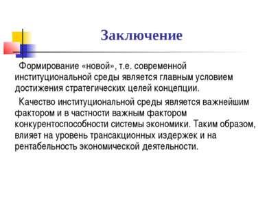 Заключение Формирование «новой», т.е. современной институциональной среды явл...