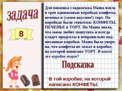 8 Для пикника сладкоежка Маша взяла в трех одинаковых коробках конфеты, печен...