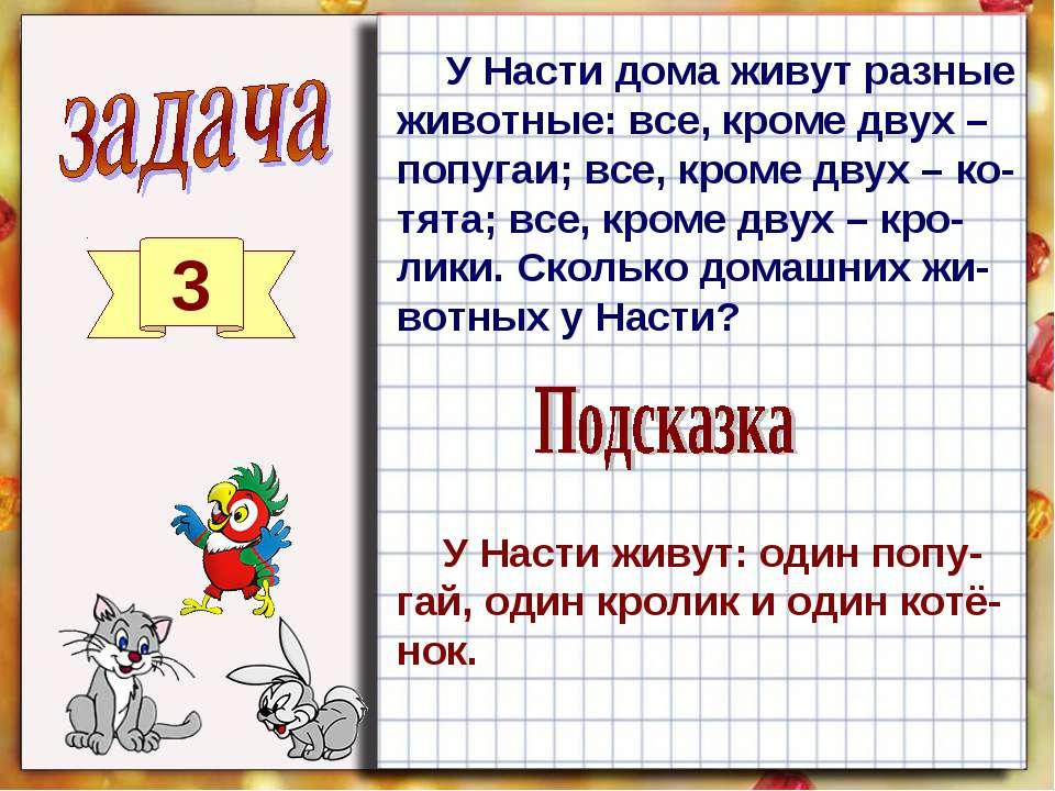 3 У Насти дома живут разные животные: все, кроме двух – попугаи; все, кроме д...