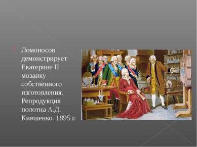 Ломоносов демонстрирует Екатерине II мозаику собственного изготовления. Репр...