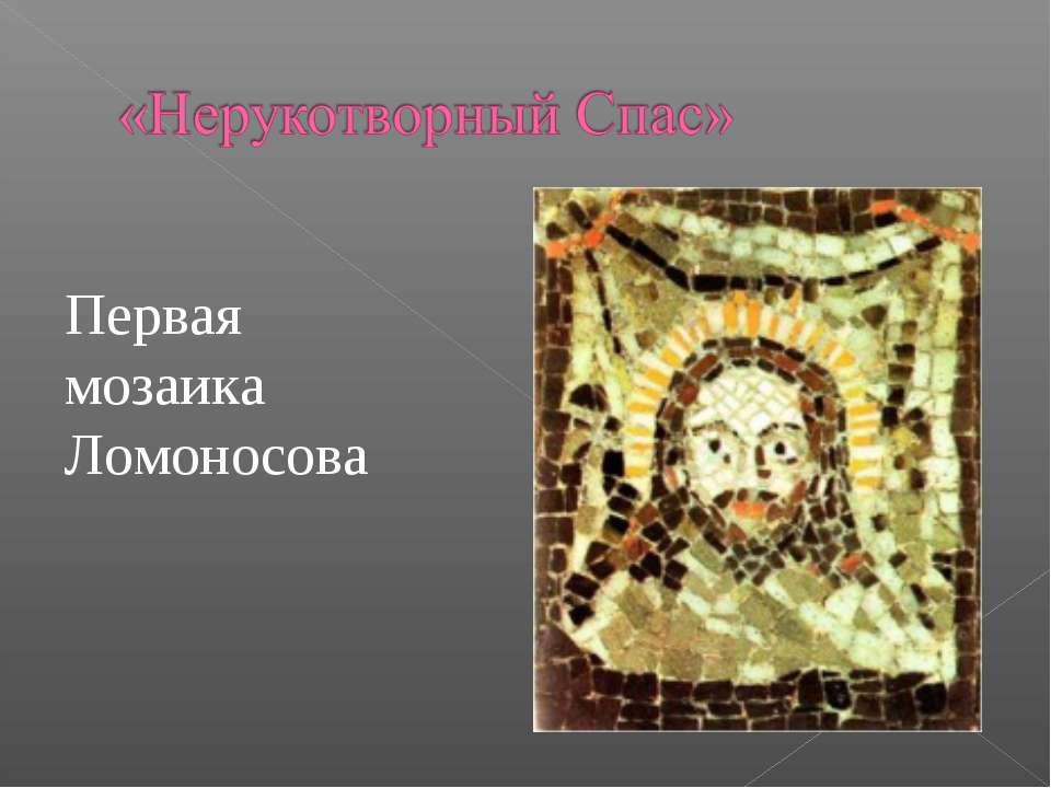 Первая мозаика Ломоносова