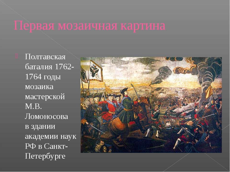 Первая мозаичная картина Полтавская баталия 1762-1764 годы мозаика мастерской...