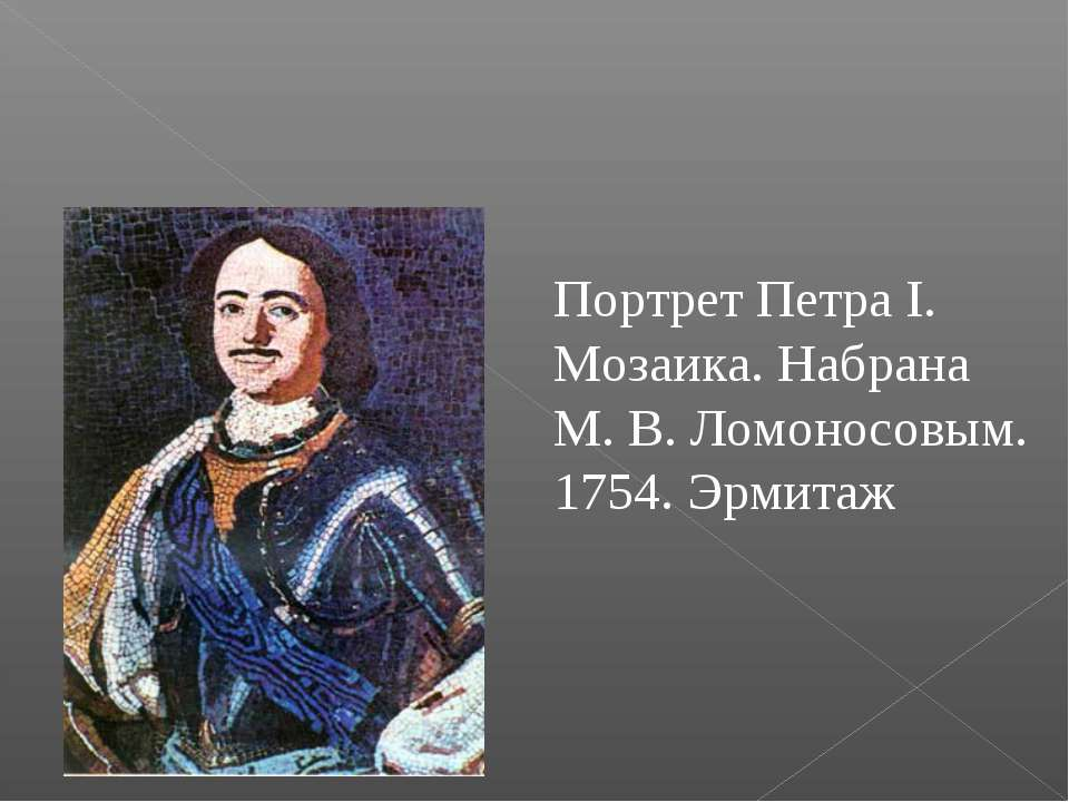 Портрет Петра I. Мозаика. Набрана М.В.Ломоносовым. 1754. Эрмитаж