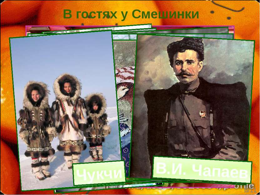 /11 В гостях у Смешинки Чукчи В.И. Чапаев