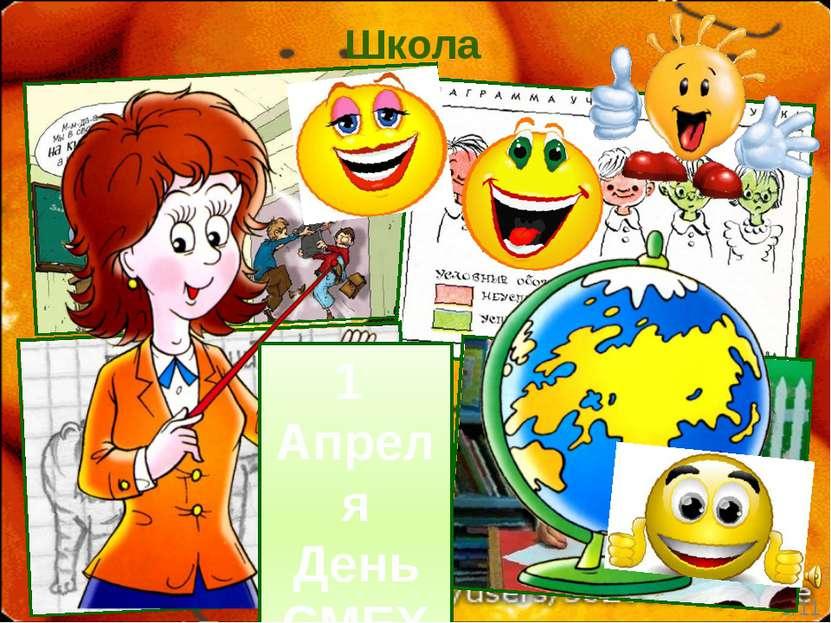 /11 Школа 1 Апреля День СМЕХА