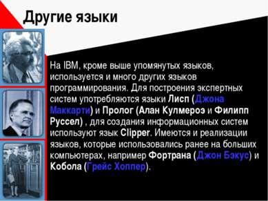 Другие языки На IBM, кроме выше упомянутых языков, используется и много други...