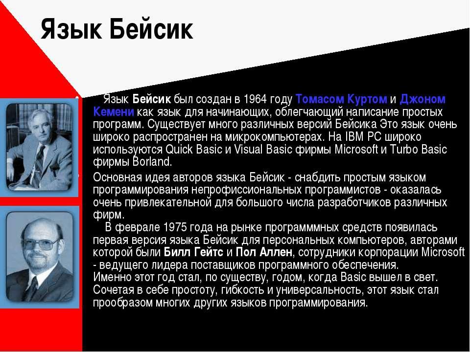 Язык Бейсик  Язык Бейсик был создан в 1964 году Томасом Куртом и Джоном Ке...