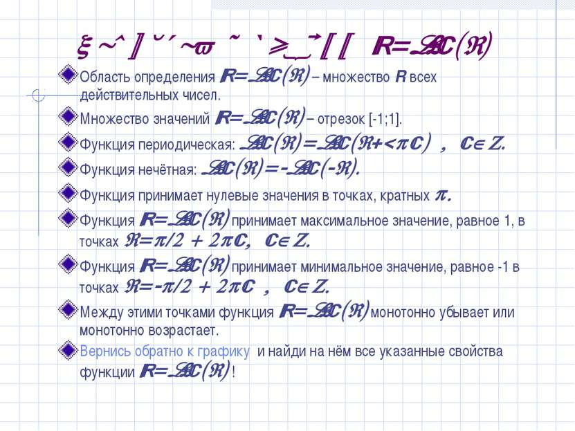 Свойства функции y=sin(x) Область определения y=sin(x) – множество R всех дей...