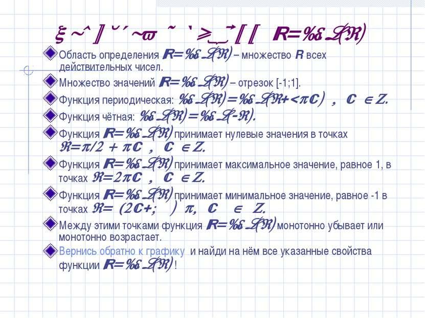 Свойства функции y=cos(x) Область определения y=cos(x) – множество R всех дей...