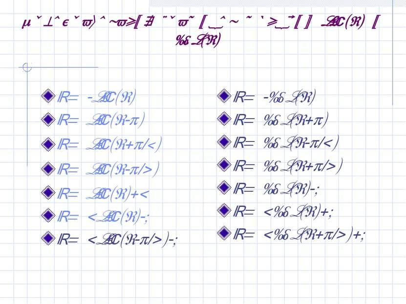 Преобразования графиков функций sin(x) и cos(x) y= -sin(x) y= sin(x- ) y= sin...