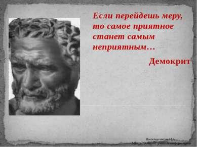 Если перейдешь меру, то самое приятное станет самым неприятным… Если перейдеш...