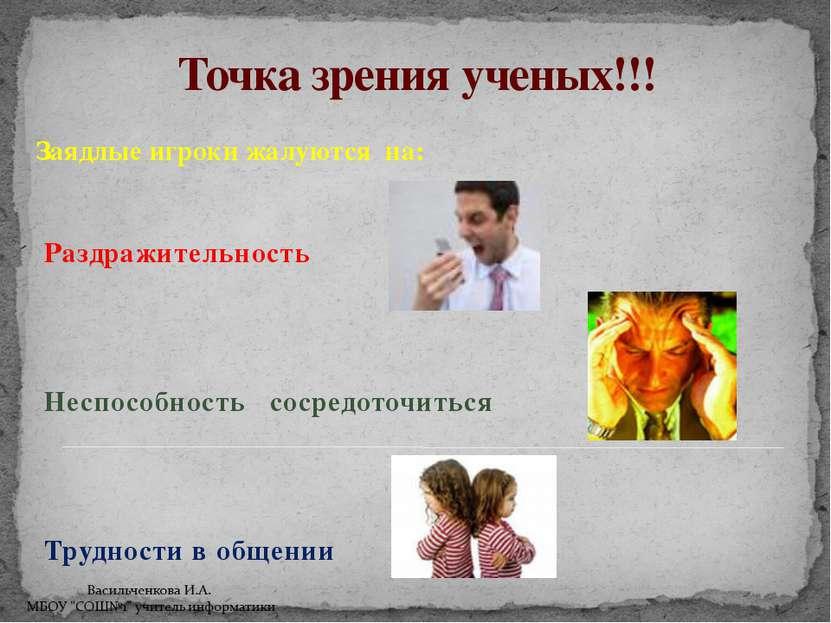 Точка зрения ученых!!! Раздражительность Неспособность сосредоточиться Трудно...