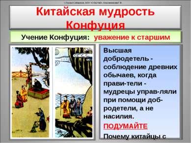 г.Усолье-Сибирское, МОУ «СОШ №2», Масленникова Г.В. Учение Конфуция: уважение...
