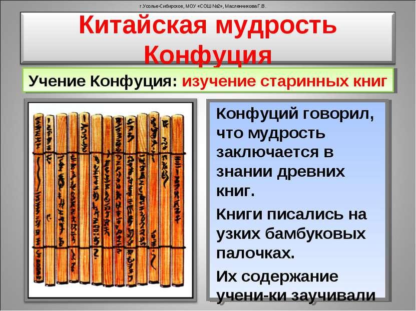 г.Усолье-Сибирское, МОУ «СОШ №2», Масленникова Г.В. Учение Конфуция: изучение...