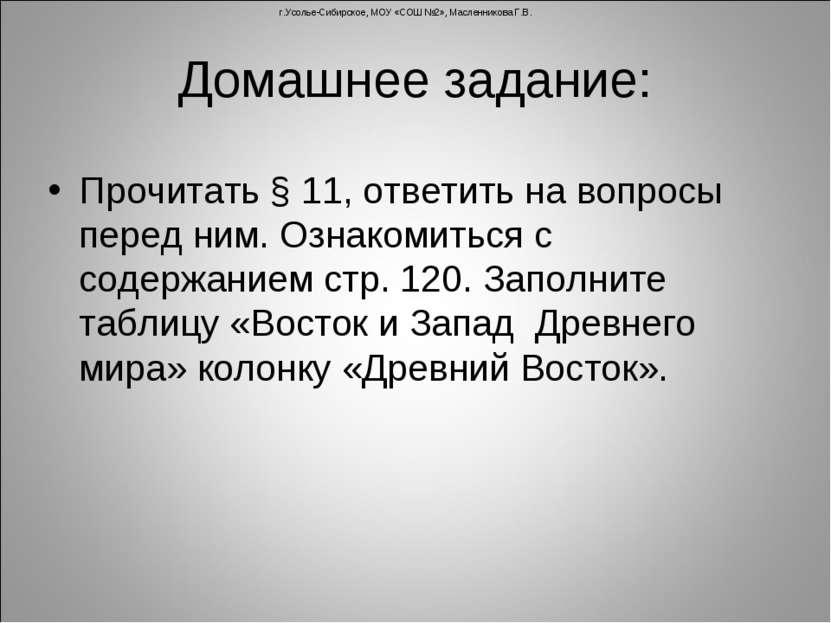 Домашнее задание: г.Усолье-Сибирское, МОУ «СОШ №2», Масленникова Г.В. Прочита...