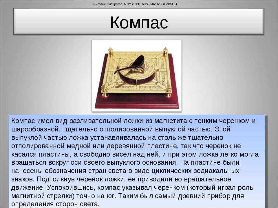 г.Усолье-Сибирское, МОУ «СОШ №2», Масленникова Г.В. Компас имел вид разливате...