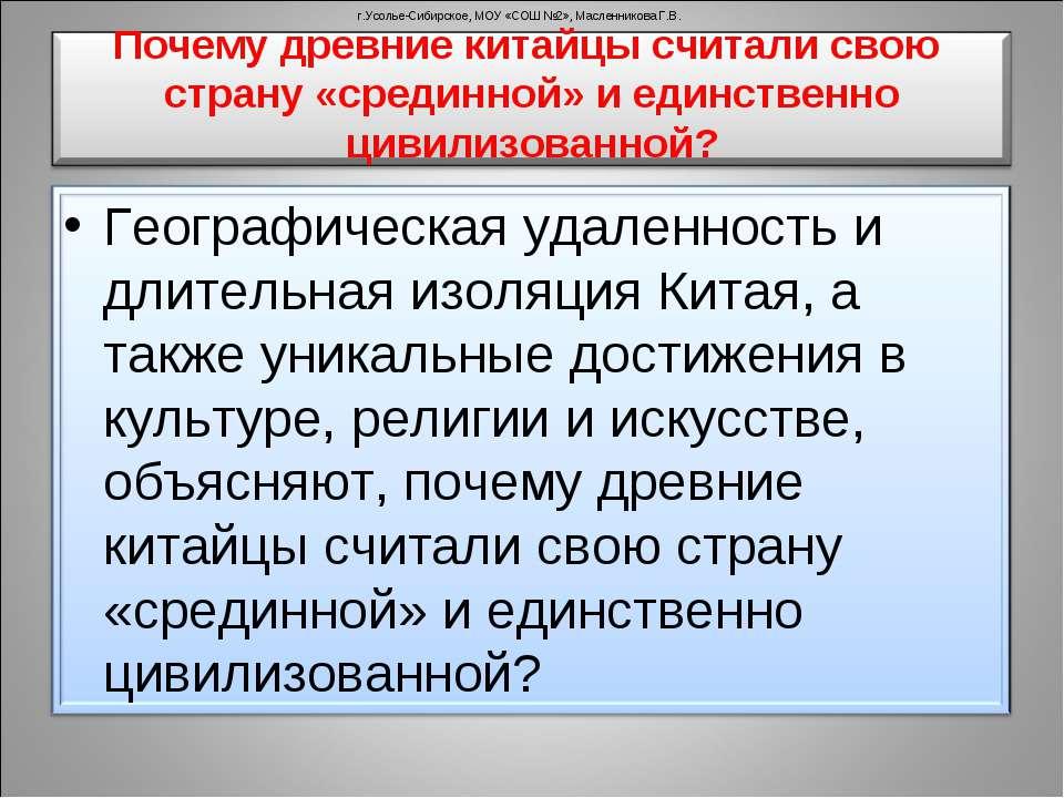 г.Усолье-Сибирское, МОУ «СОШ №2», Масленникова Г.В.