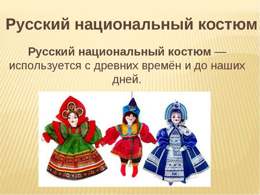 Русский национальный костюм Русский национальный костюм— используется с древ...