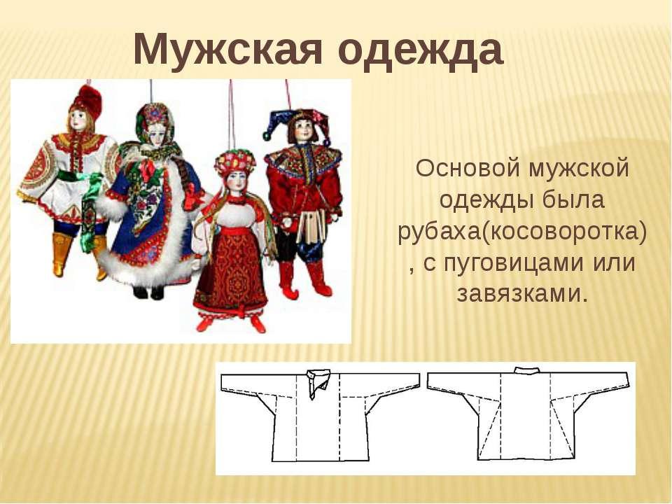 Мужская одежда Основой мужской одежды была рубаха(косоворотка), с пуговицами ...