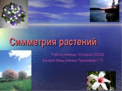 Симметрия растений Работа ученицы 10 класса ОСОШ Ежовой Инны учитель Прокопен...