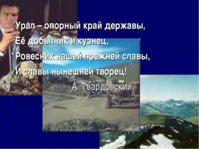 Урал – опорный край державы, Её добытчик и кузнец, Ровесник нашей прежней сла...