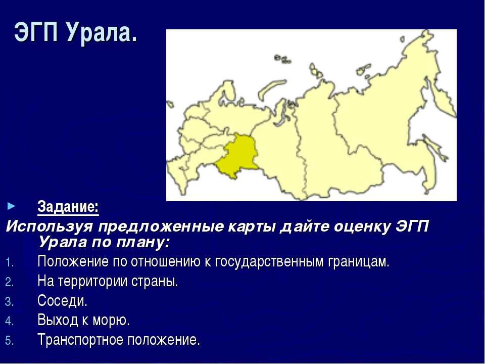 ЭГП Урала. Задание: Используя предложенные карты дайте оценку ЭГП Урала по пл...