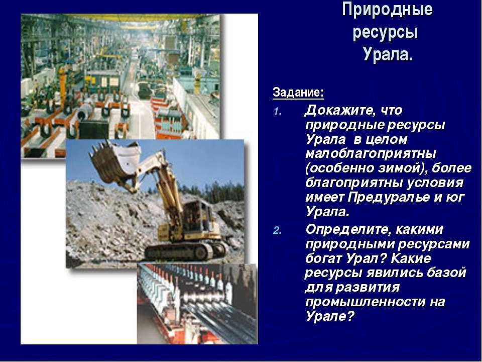 Природные ресурсы Урала. Задание: Докажите, что природные ресурсы Урала в цел...
