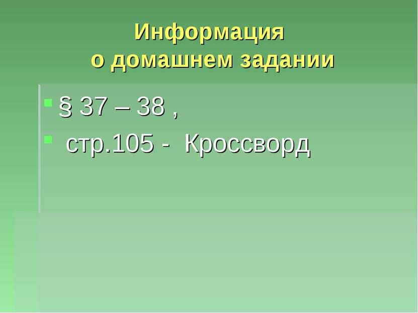 Информация о домашнем задании § 37 – 38 , стр.105 - Кроссворд