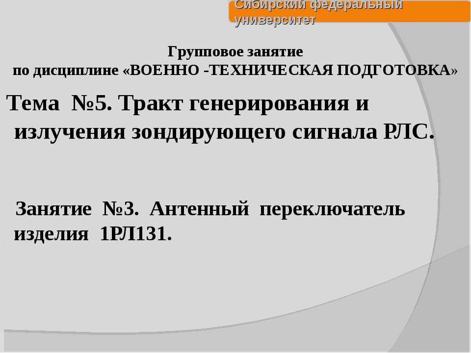 Тема №5. Тракт генерирования и излучения зондирующего сигнала РЛС.  Занятие ...
